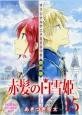 赤髪の白雪姫<限定版> オリジナルアニメDVD付 (15)
