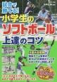 試合で勝てる!小学生のソフトボール上達のコツ 「コツ」をおさえて強くなる!試合で活躍するポイント