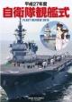 平成27年度 自衛隊観艦式 海上自衛隊の観艦コレクション