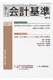 季刊 会計基準 2015.12 特集:座談会「IASBの概念フレームワークの見直しに関する公開草案」 (51)