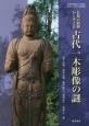 仏像の樹種から考える 古代一木彫像の謎 成城学園創立100周年記念シンポジウム報告書