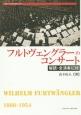 フルトヴェングラーのコンサート 解読・全演奏記録