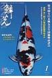 鱗光2016.1 第46回全日本鱗友会全国錦鯉品評会