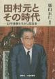 田村元とその時代-55年体制を生きた政治家-
