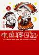 中国嫁日記 (5)