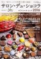 サロン・デュ・ショコラ オフィシャル・ムック 2016 年に一度のショコラの祭典を1冊に凝縮!