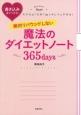 絶対リバウンドしない魔法のダイエットノート~365days~ モデルは1カ月1kgでキレイにやせる!
