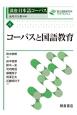 講座日本語コーパス コーパスと国語教育 (4)