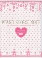 作曲・編曲・コピーのための ピアノ・スコア・ノート 〈3段譜〉