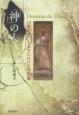 「神」の人 19世紀フランス文学における司祭像