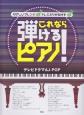 やさしいアレンジとドレミふりがな付きでこれなら弾けるピアノ! テレビドラマ&J-POP