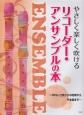 やさしく楽しく吹ける リコーダー・アンサンブルの本 ~RPG、ひまわりの約束から千本桜まで~