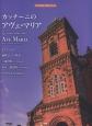 カッチーニのアヴェ・マリア ピアノ・ソロ 独唱とピアノ伴奏 二部合唱