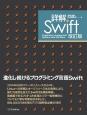 詳解Swift<改訂版>