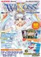 ウィクロスマガジン (3)