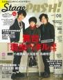 Stage PASH! 全10P巻頭特集!舞台『弱虫ペダル』新作 2.5次元エンタテインメントマガジン(6)