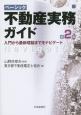 ベーシック 不動産実務ガイド<第2版> 入門から最新理論までをナビゲート