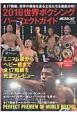 世界ボクシング パーフェクトガイド 2016