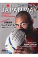 1301日のJAPAN WAY<永久保存版> ラグビー日本代表、ワールドカップまでの4年間
