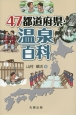 47都道府県・温泉百科