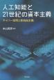 人工知能と21世紀の資本主義 サイバー空間と新自由主義