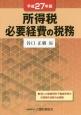 所得税 必要経費の税務 平成27年