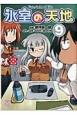 氷室の天地 Fate/school life (9)