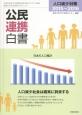 公民連携白書 2015~2016 人口減少対策