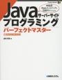 Javaサーバーサイドプログラミング パーフェクトマスター