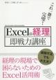 Excelで経理 即戦力講座 これ一冊で完璧!
