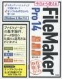 今日から使えるFileMaker Pro14 仕事の即戦力