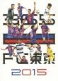 365日FC東京 2015