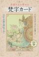 幸運を引き寄せる 梵字カード 三十三尊の神仏で占う