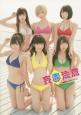 妄毒注意 妄想キャリブレーション 1st PHOTO BOOK