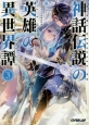 神話伝説の英雄の異世界譚 (3)