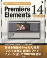 お気に入りVIDEOをプロデュース Premiere Elements14<Windows版>