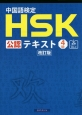 中国語検定 HSK 公認テキスト4級<改訂版>