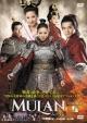 ムーラン DVD-BOX I