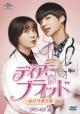 ディア・ブラッド~私の守護天使 DVD-BOX2