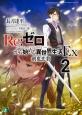 Re:ゼロから始める異世界生活Ex 剣鬼恋歌 (2)