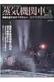 蒸気機関車EX 特集:国鉄本線蒸気廃止40年追分機関区D51 蒸機を愛するすべての人へ(23)
