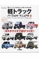 軽トラックパーフェクトマニュアル 軽トラックで人生をもっと楽しむための本(2)