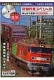 貨物列車スペシャル みんなの鉄道DVD BOOKシリーズ 立山砂防工事専用軌道の前面展望と、その全容を特別収