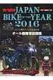 Japan Bike of the year 2016
