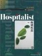 Hospitalist 3-4 特集:血液疾患