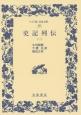 史記列伝 (2)