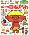心にのこる日本のどうわ15話 3さい~6さい親子で楽しむおはなし絵本