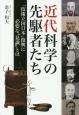 """近代科学の先駆者たち 「技術立国日本」復興に必要な""""見識""""とは"""