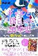 ギャルと「僕ら」の20年史 女子高生雑誌Cawaii!の誕生と終焉