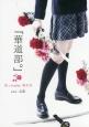 『華道部。』 花-cosplay-美少女